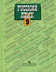 Русский язык, 8 класс, Тростенцова Л.А., Ладыженская Т.А., 2011