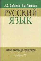 Русский язык, 10-11 класс, Дейкина А.Д., Пахнова Т.М., 2002