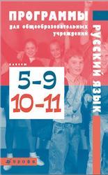 Русский язык, 5-11 класс, Бабайцева В.В., 2002