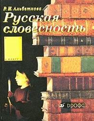 Русский язык, 5-9 класс, Основы русской словесности, Альбеткова Р.И.