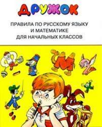 Дружок, Правила по русскому языку и математике для начинающих классов, Бахметьева И.А., 2009