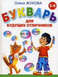 Букварь для будущих отличников, Жукова О.С., 2010