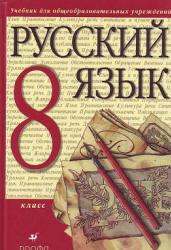 Русский язык, 8 класс, Разумовская М.М., Львова С.И., 2009