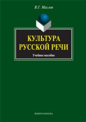 Культура русской речи, Маслов В.Г., 2010