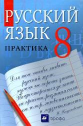 Русский язык, 8 класс, Практика, Пичугов Ю.С., 2012
