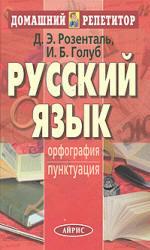 Русский язык, Орфография, Пунктуация, Розенталь Д.Э., Голуб И.Б., 2003