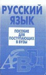 Русский язык, Пособие для поступающих в ВУЗы, Борисоглебская Э.И., Гурченкова В.П., 1996