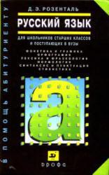 Русский язык, Учебное пособие для школьников старших классов и поступающих в ВУЗы, Розенталь Д.Э., 2003
