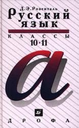 Русский язык, 10-11 класс, Розенталь Д.Э., 2001