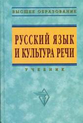 Русский язык и культура речи, Гойхман О.Я., 2009