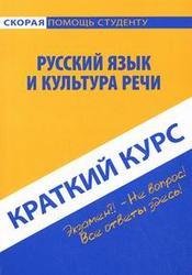 Русский язык и культура речи, Краткий курс, Голованова Д., Михайлова Е., 2008
