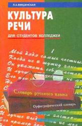 Культура речи, Введенская Л.А., 2001