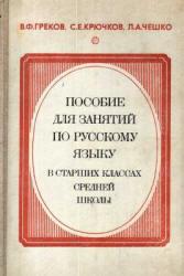 Пособие для занятий по русскому языку, Греков В.Ф., Крючков С.Е., Чешко Л.А., 1983