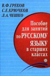 Пособие для занятий по русскому языку в старших классах, Греков В.Ф., Крючков С.Е., Чешко Л.А., 2003