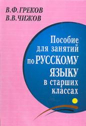Пособие для занятий по русскому языку в старших классах, Греков В.Ф., Чижов В.В., 2008
