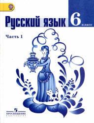 Русский язык, 6 класс, Часть 1, Баранов М.Т., Ладыженская Т.А., Тростенцова Л.А., 2012