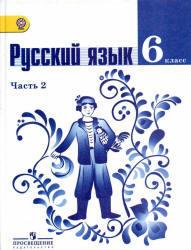 Русский язык, 6 класс, Часть 2, Баранов М.Т., Ладыженская Т.А., Тростенцова Л.А., 2012
