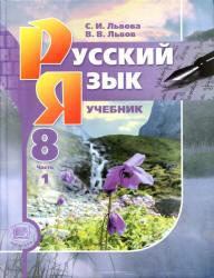 Русский язык, 8 класс, Часть1, Львова С.И., Львов В.В., 2012