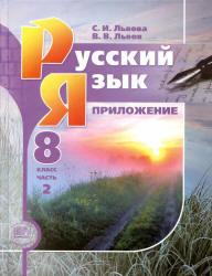 Русский язык, 8 класс, Часть 2, Львова С.И., Львов В.В., 2012