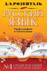 Русский язык, Орфография и пунктуация, Розенталь Д.Э., 2011