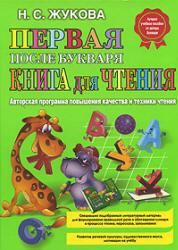 Первая после Букваря книга для чтения, Жукова Н.С., 2010