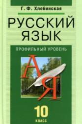 Русский язык, 10 класс, Профильный уровень, Хлебинская Г.Ф., 2010