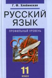 Русский язык, 11 класс, Профильный уровень, Хлебинская Г.Ф., 2010
