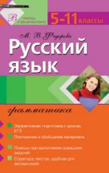 Русский язык, Грамматика, 5-11 класс, Федорова М.В., 2011
