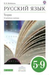 Русский язык, Теория, 5-9 класс, Углубленное изучение, Бабайцева В.В., 2012