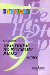 Практикум по русскому языку, 9 класс, Львова С.И., 2010