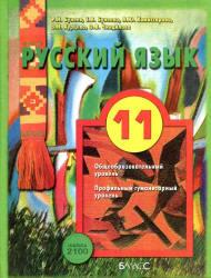 Русский язык, 11 класс, Базовый и профильный уровни, Бунеев Р.Н., Бунеева Е.В., 2012