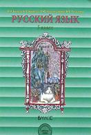 Русский язык, 5 класс, Книга 1, Бунеев Р.Н., Бунеева Е.В., Комиссарова Л.Ю., Текучева И.В., 2008