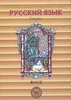 Русский язык, 5 класс, Книга 2, Бунеев Р.Н., Бунеева Е.В., Комиссарова Л.Ю., Текучева И.В., 2008