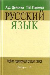 Русский язык, Учебник - практикум для старших классов, Дейкина А.Д., Пахнова Т.М., 2006