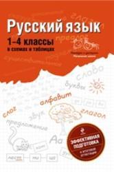 Русский язык, 1-4 класс, В схемах и таблицах, Бескоровайная Е.В., 2011