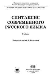 Синтаксис современного русского языка, Акимова, Вяткина, 2009