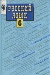 Русский язык, 6 класс, Баранов М.Т., Ладыженская Т.А., Григорян Л.Т., 2000