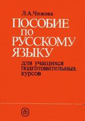 Пособие по русскому языку для учащихся подготовительных курсов, Чижова Л.A., 1991