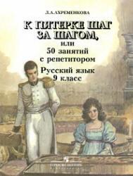 Русский язык, К пятерке шаг за шагом или 50 занятий с репетитором, 9 класс, Ахременкова Л.А., 2006