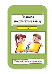 Правила по русскому языку, Хочу всё знать и правильно, 1-4 класс, Фонетика