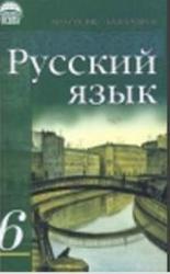 Русский язык, 6 класс, Гудзик И.Ф., Корсаков В.А., 2006