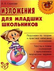 Изложения для младших школьников, Страхова Л.Л., 2008