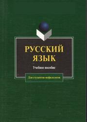 Русский язык для студентов нефилологических специальностей