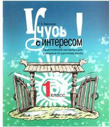 Русский язык, Учусь с интересом, 1 класс, Бакулина Г.А., 2006
