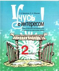 Русский язык, Учусь с интересом, 2 класс, Бакулина Г.А., Обухова Е.А., 2006