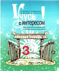 Русский язык, Учусь с интересом, 3 класс, Бакулина Г.А., Бершанская О.Н., 2006