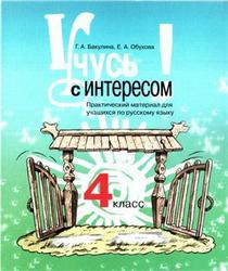 Русский язык, Учусь с интересом, 4 класс, Бакулина Г.А., Обухова Е.А., 2006