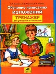 Обучение написанию изложений, 2-4 класс, Мишакина Т.Л., Алдошина Н.Е., Гладкова С.А., 2008