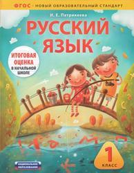 Русский язык, Итоговая оценка, 1 класс, Патрикеева И.Е., 2012