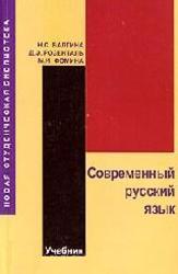 Современный русский язык, Валгина Н.С., Розенталь Д.Э., Фомина М.И., 2002